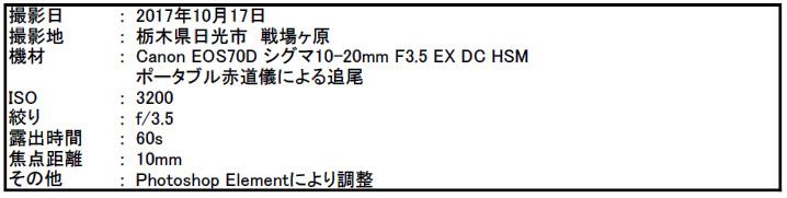f:id:hoshi-hana:20171019002652j:plain