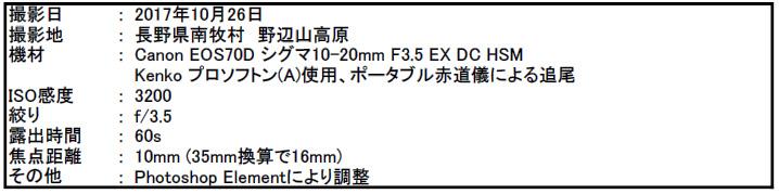 f:id:hoshi-hana:20171030051216j:plain