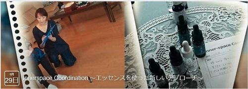0129isckokuchi.jpg