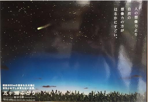 f:id:hoshi-no-shizuku-rokko:20170724174141j:image