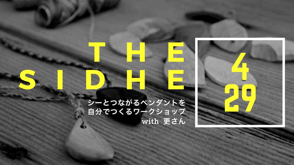 f:id:hoshi-no-shizuku-rokko:20190329111934p:image
