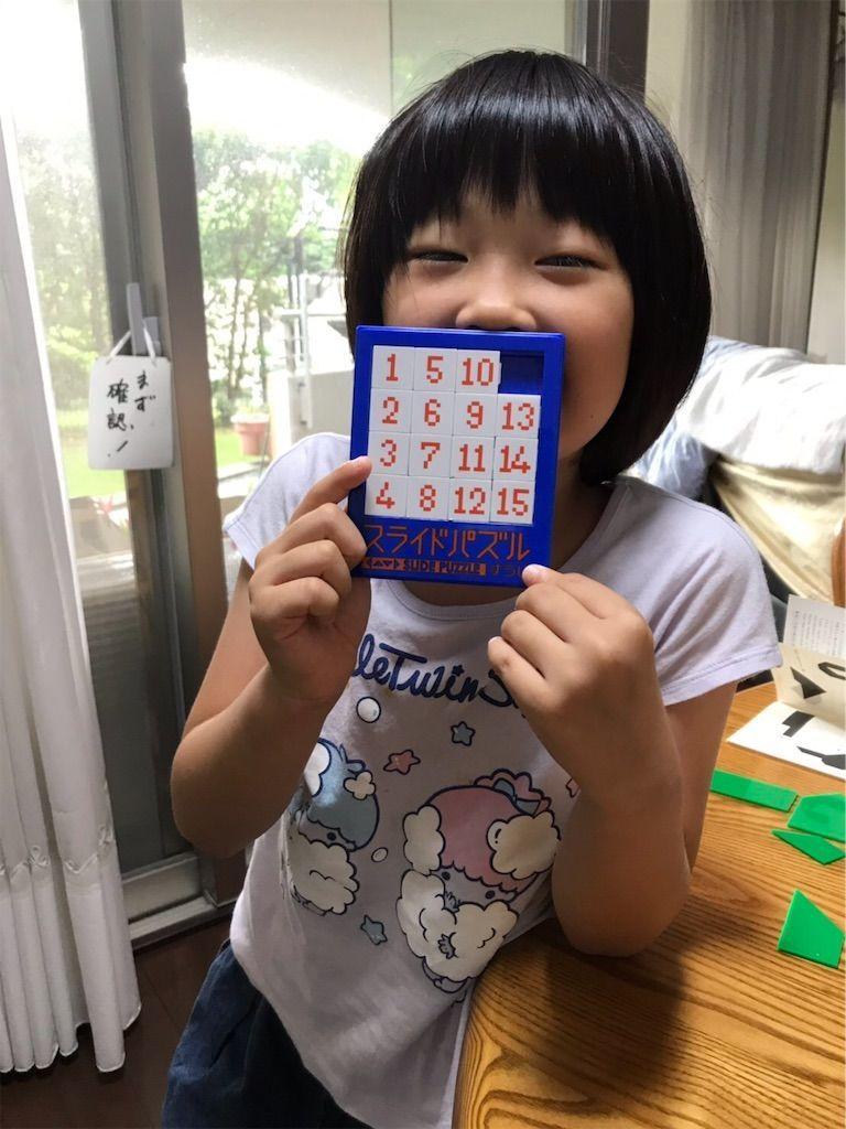 f:id:hoshi-no-shizuku-rokko:20190916170552j:image