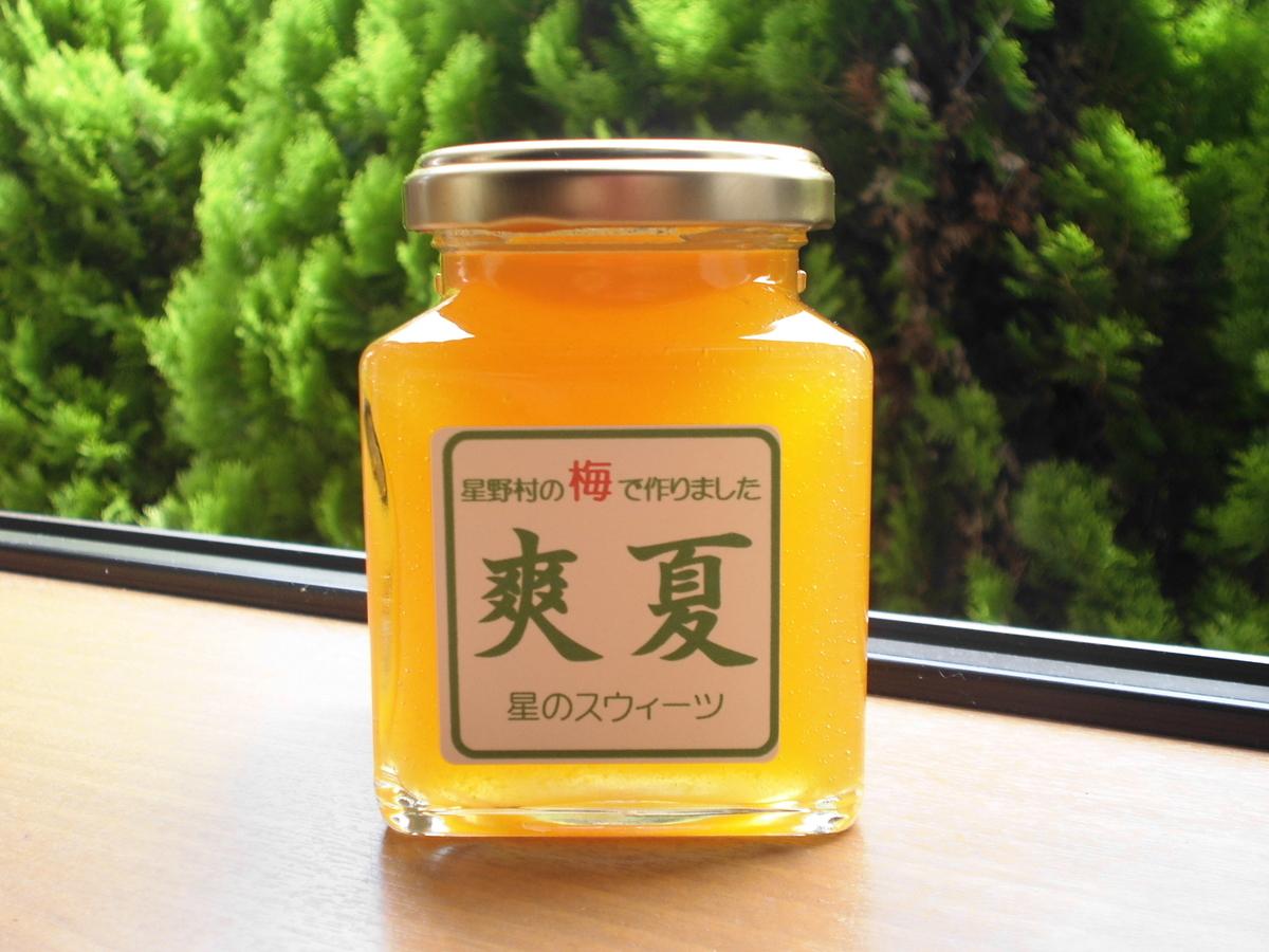 f:id:hoshi-sweets:20190708140617j:plain