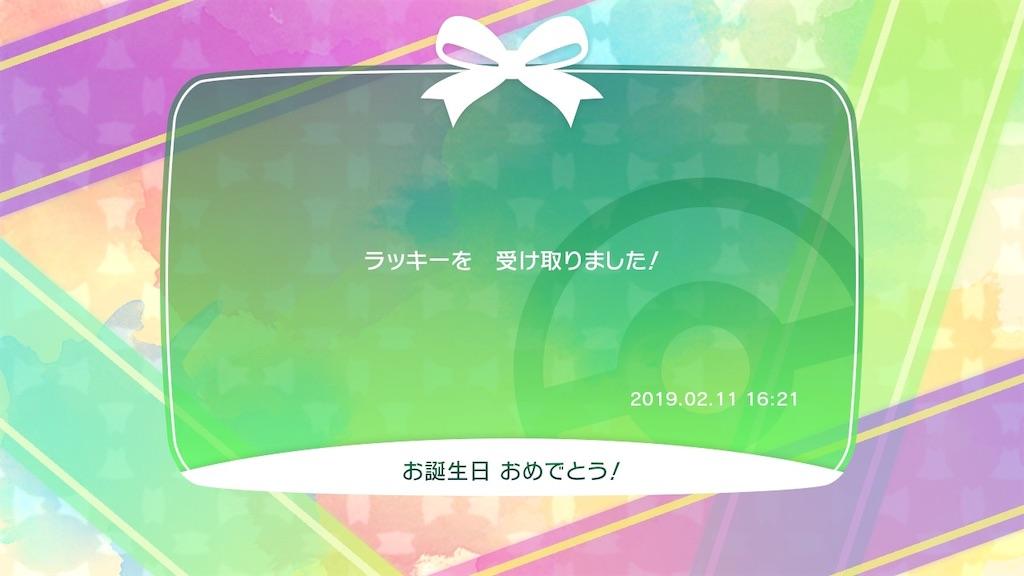 f:id:hoshi_dachi3:20190211175646j:image