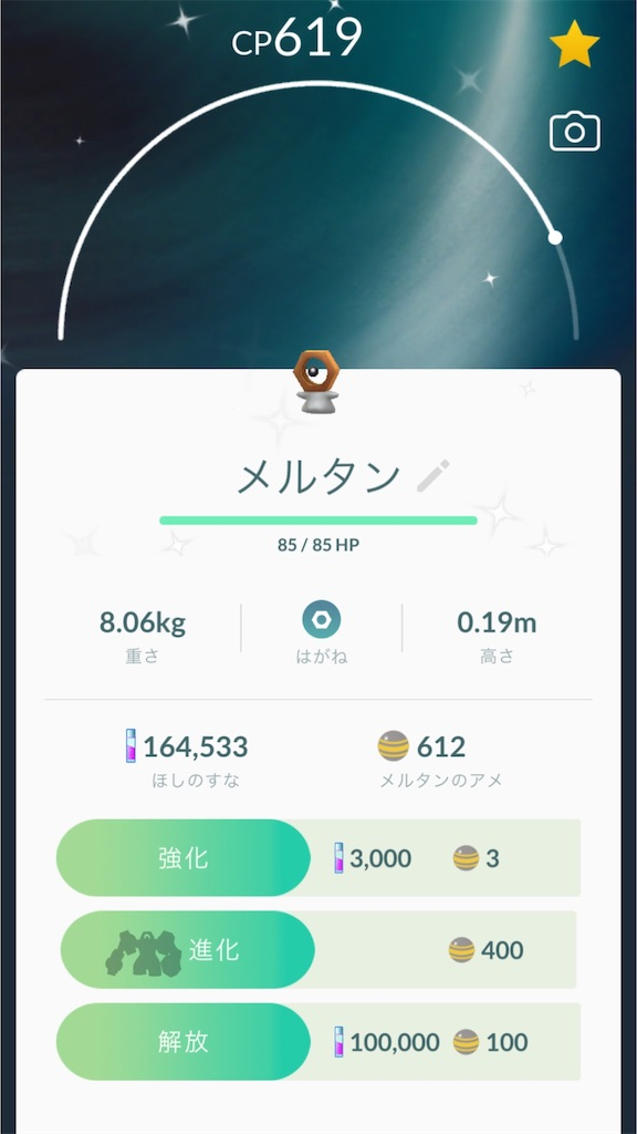 f:id:hoshi_dachi3:20190225193651j:image