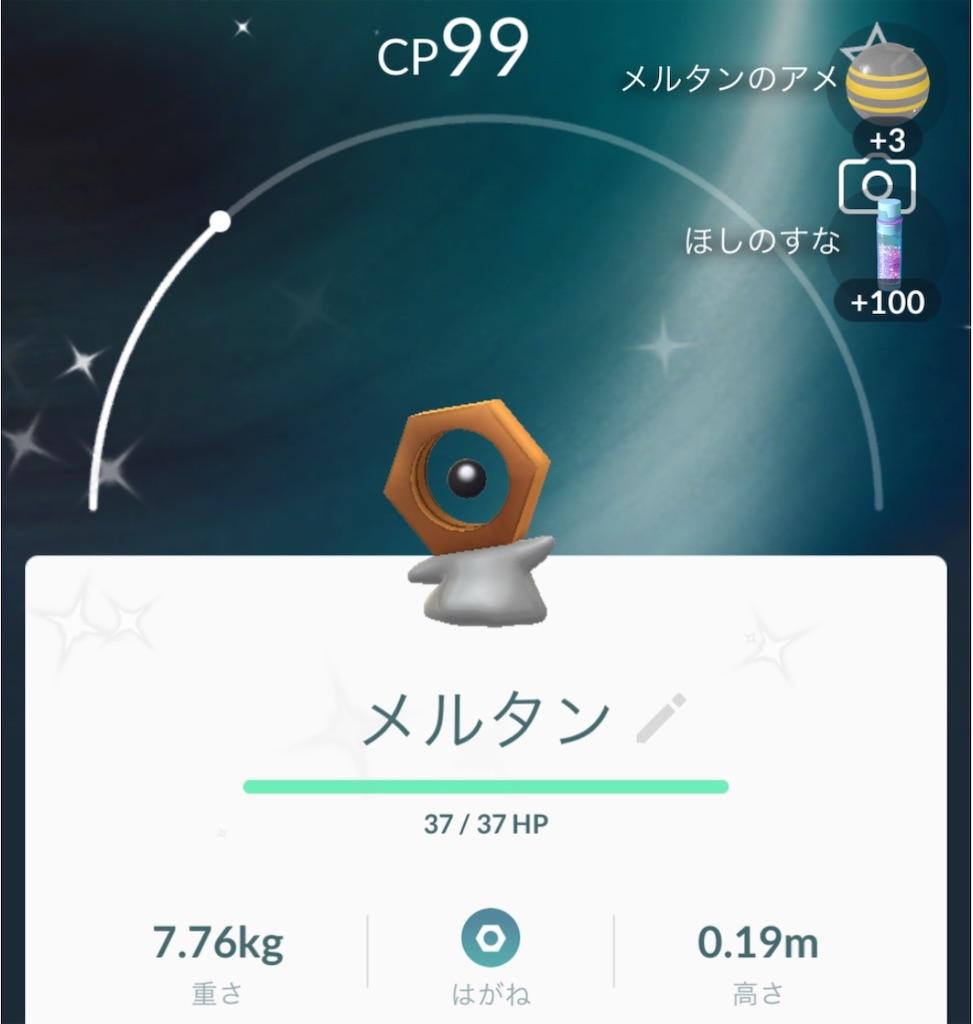 f:id:hoshi_dachi3:20190501144128j:image