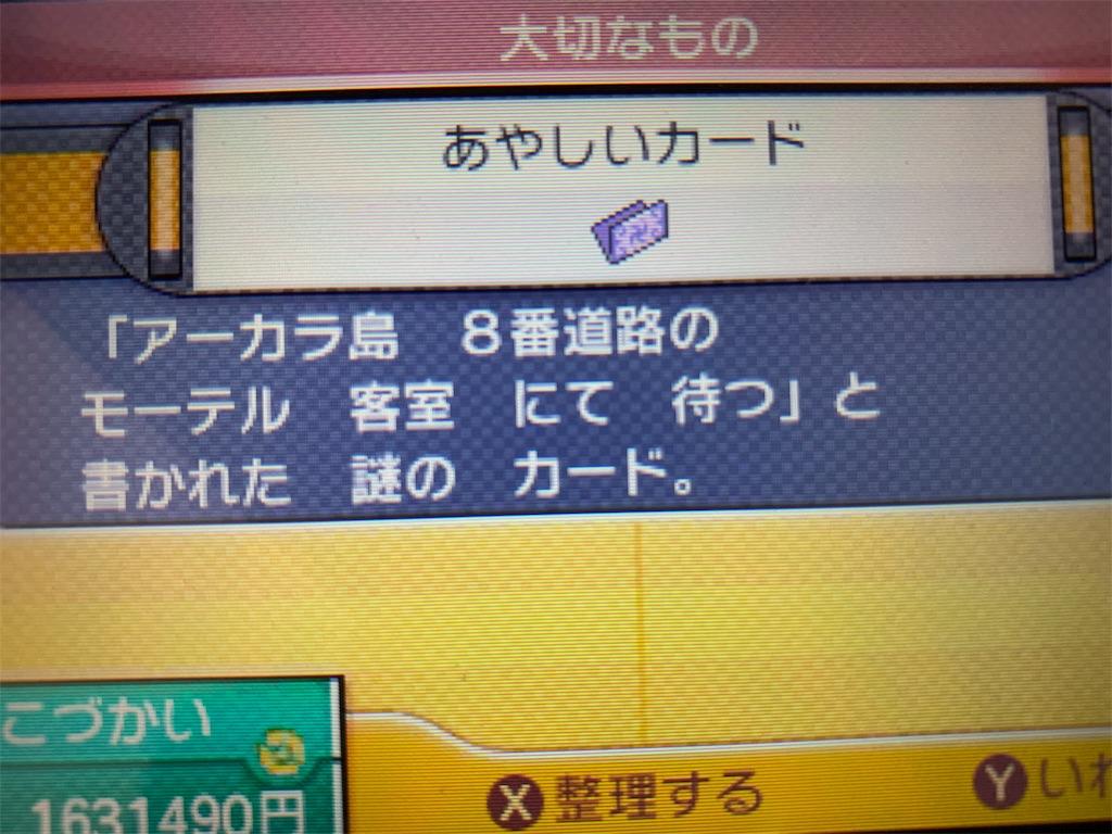 f:id:hoshi_dachi3:20190818124635j:image