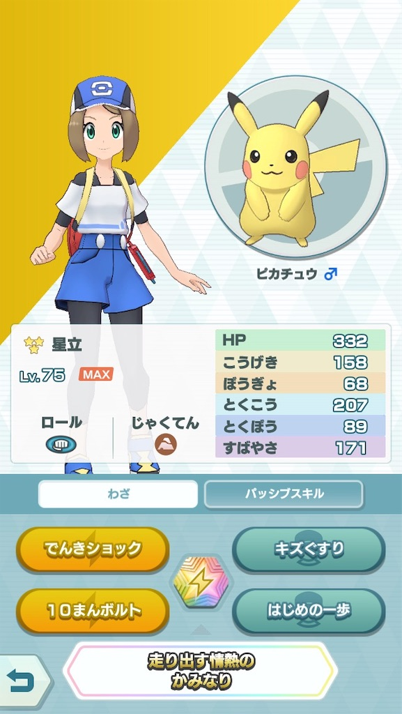 f:id:hoshi_dachi3:20190910120431j:image