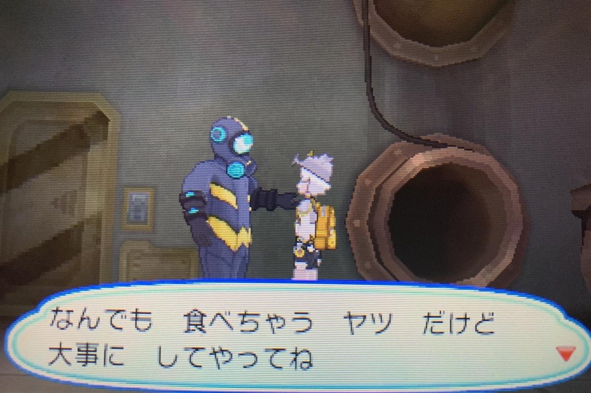 f:id:hoshi_dachi3:20190918190320j:plain
