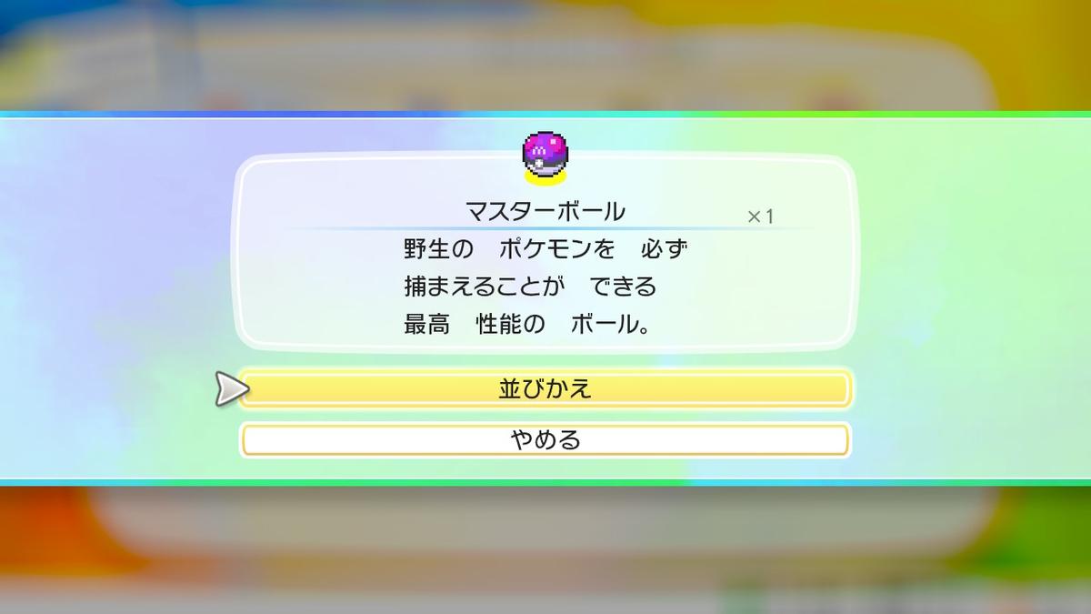 f:id:hoshi_dachi3:20191006164057j:plain