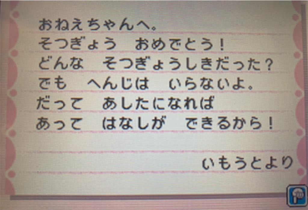 f:id:hoshi_dachi3:20191101123956j:image