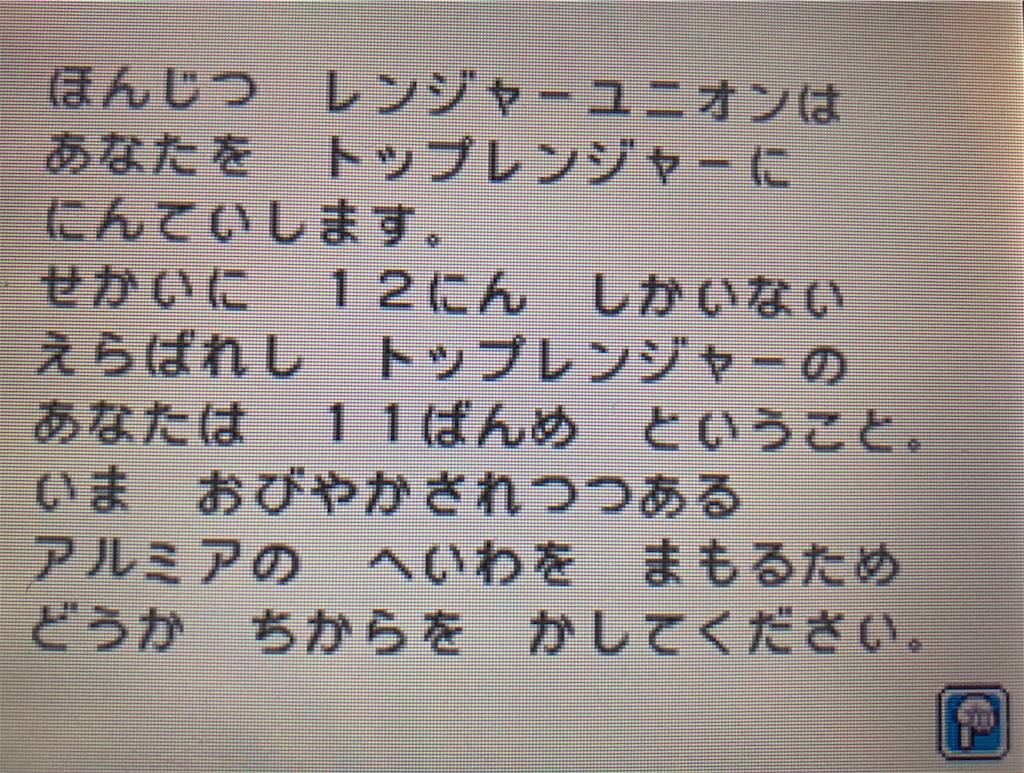 f:id:hoshi_dachi3:20191108211603j:image