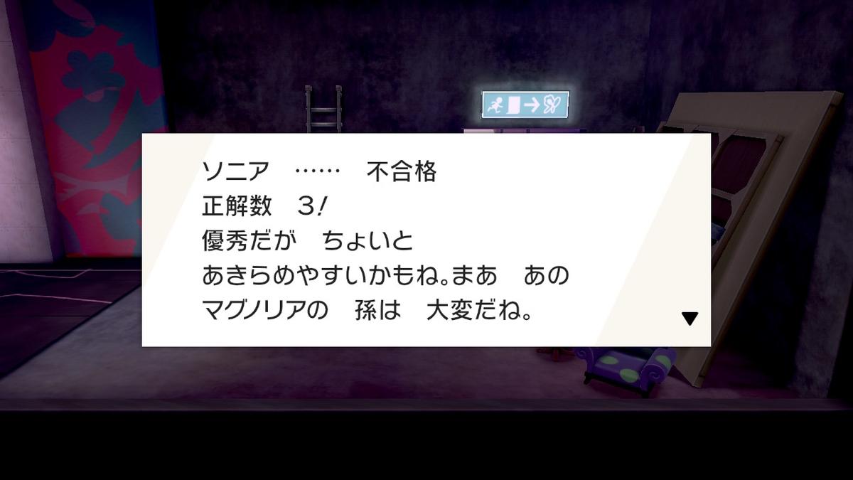 f:id:hoshi_dachi3:20191208091714j:plain