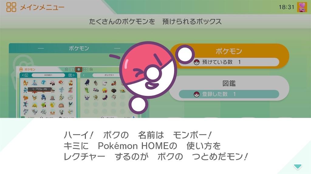 f:id:hoshi_dachi3:20200212191028j:image