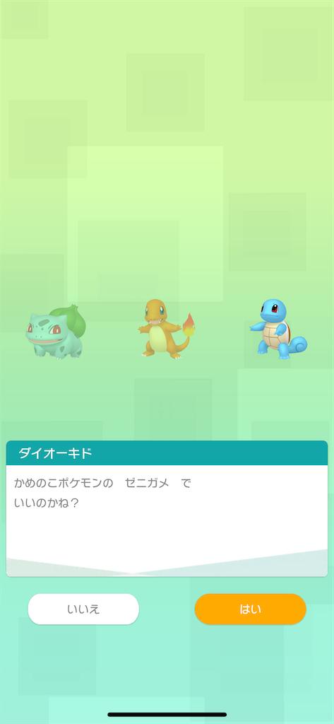 f:id:hoshi_dachi3:20200212191226p:image