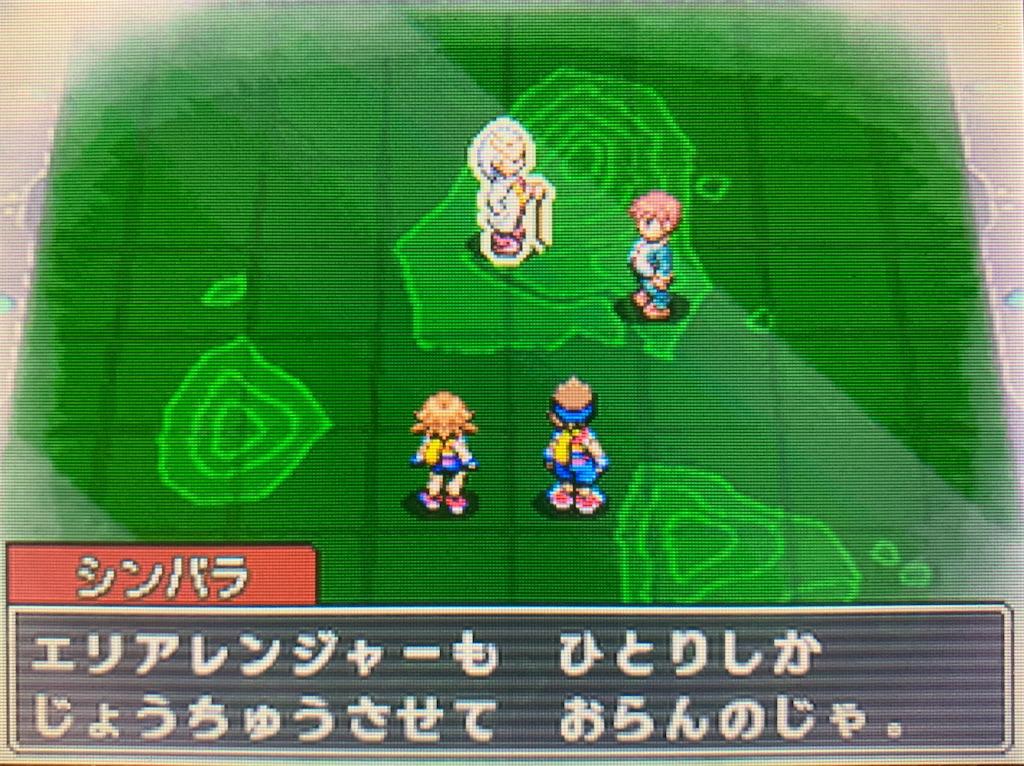 f:id:hoshi_dachi3:20200212192938j:image
