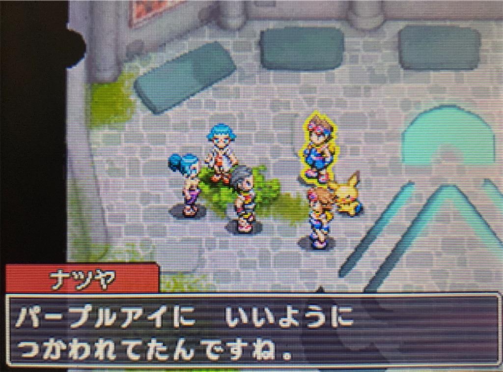 f:id:hoshi_dachi3:20200319200323j:image