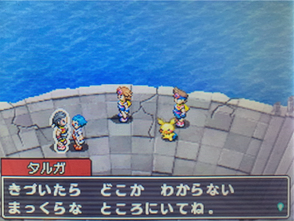 f:id:hoshi_dachi3:20200323192502j:image