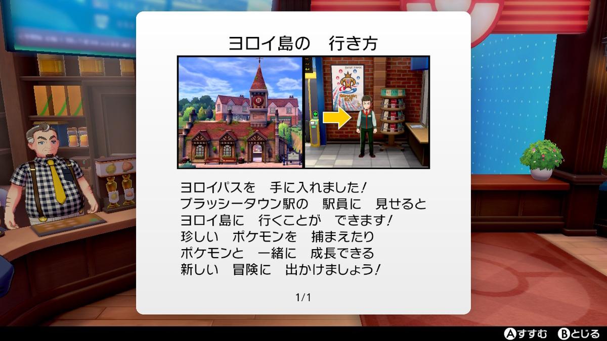 f:id:hoshi_dachi3:20200621163242j:plain