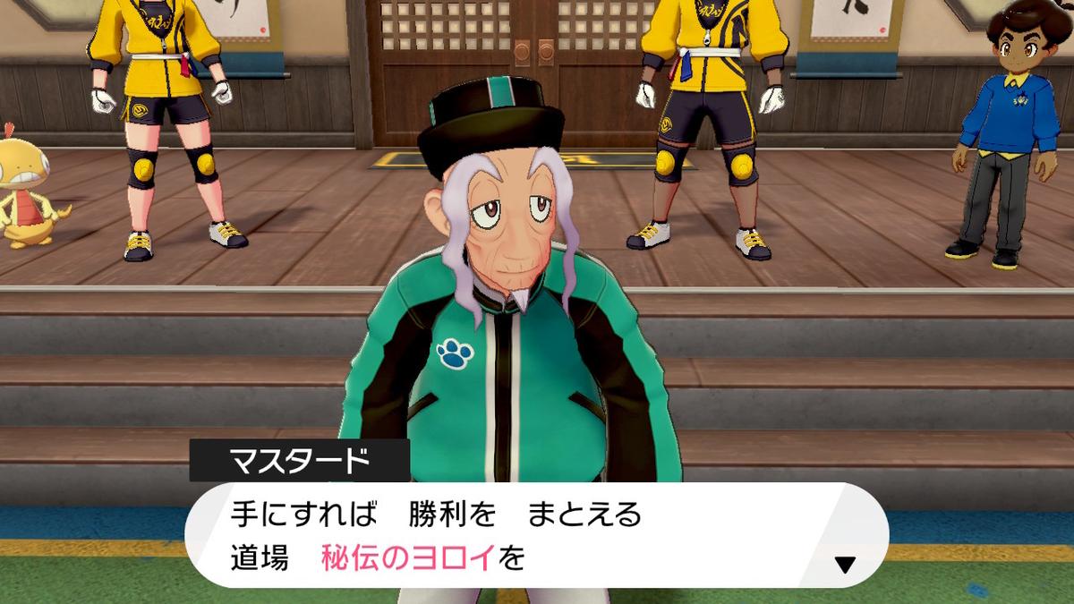 f:id:hoshi_dachi3:20200621170244j:plain