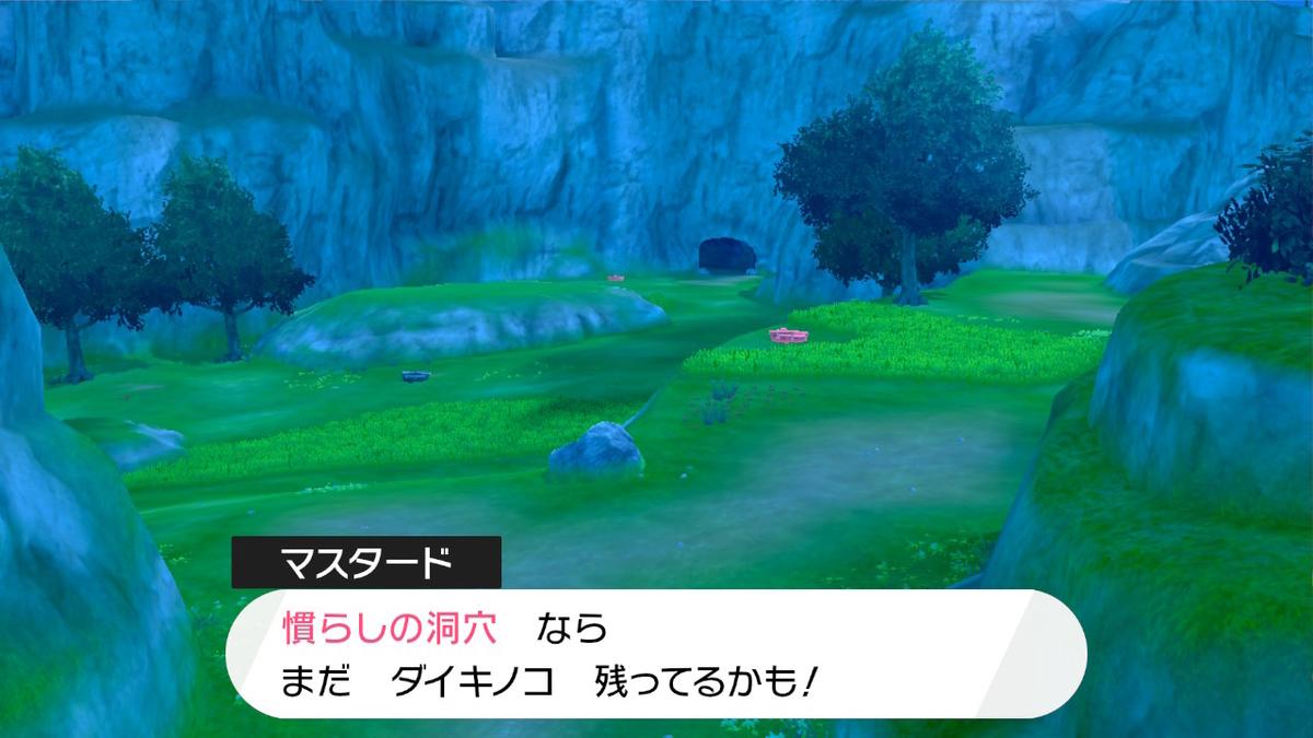 f:id:hoshi_dachi3:20200621171948j:plain