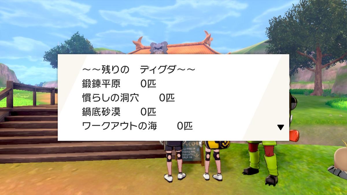 f:id:hoshi_dachi3:20200621175940j:plain