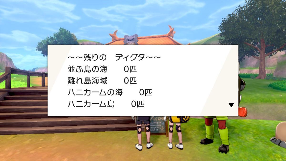 f:id:hoshi_dachi3:20200621180002j:plain