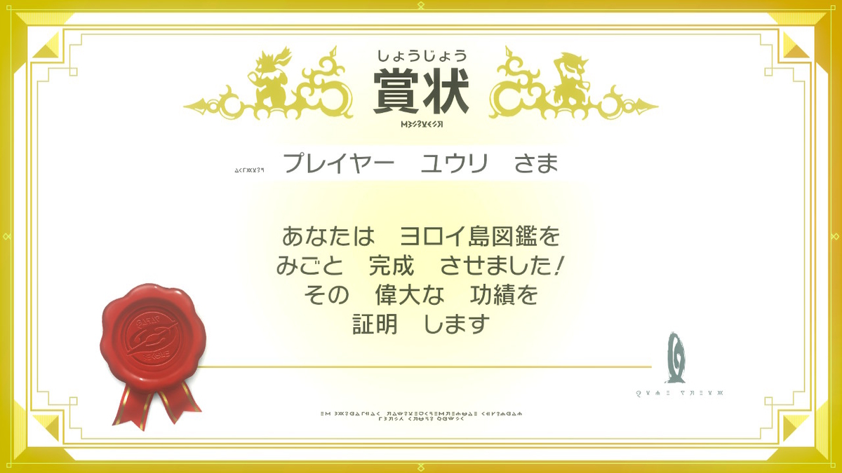 f:id:hoshi_dachi3:20200627155341j:plain