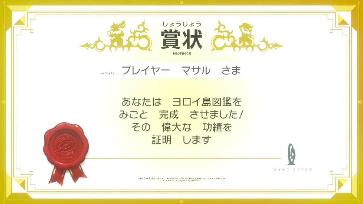 f:id:hoshi_dachi3:20200627155942j:plain
