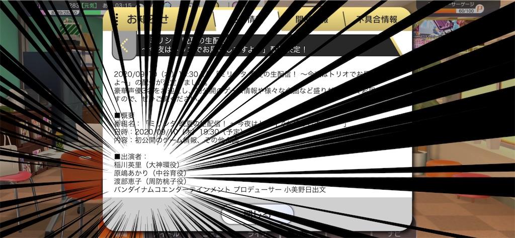 f:id:hoshi_dachi3:20200903171056j:image