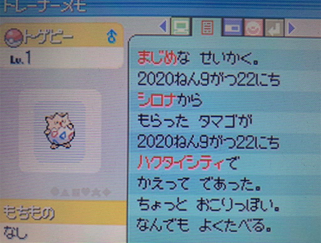 f:id:hoshi_dachi3:20200922141545j:image