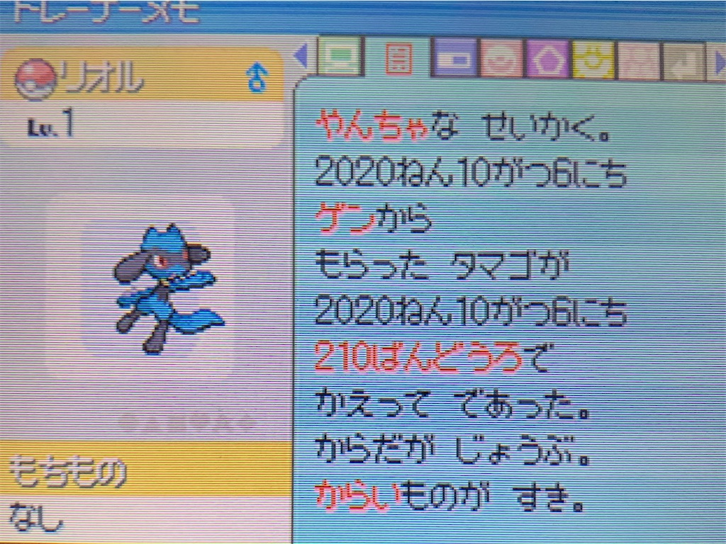 f:id:hoshi_dachi3:20201006172227j:image