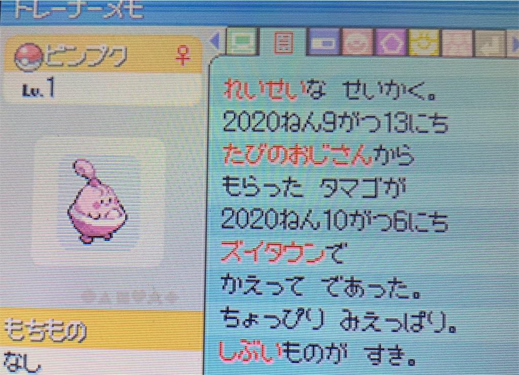 f:id:hoshi_dachi3:20201006172235j:image