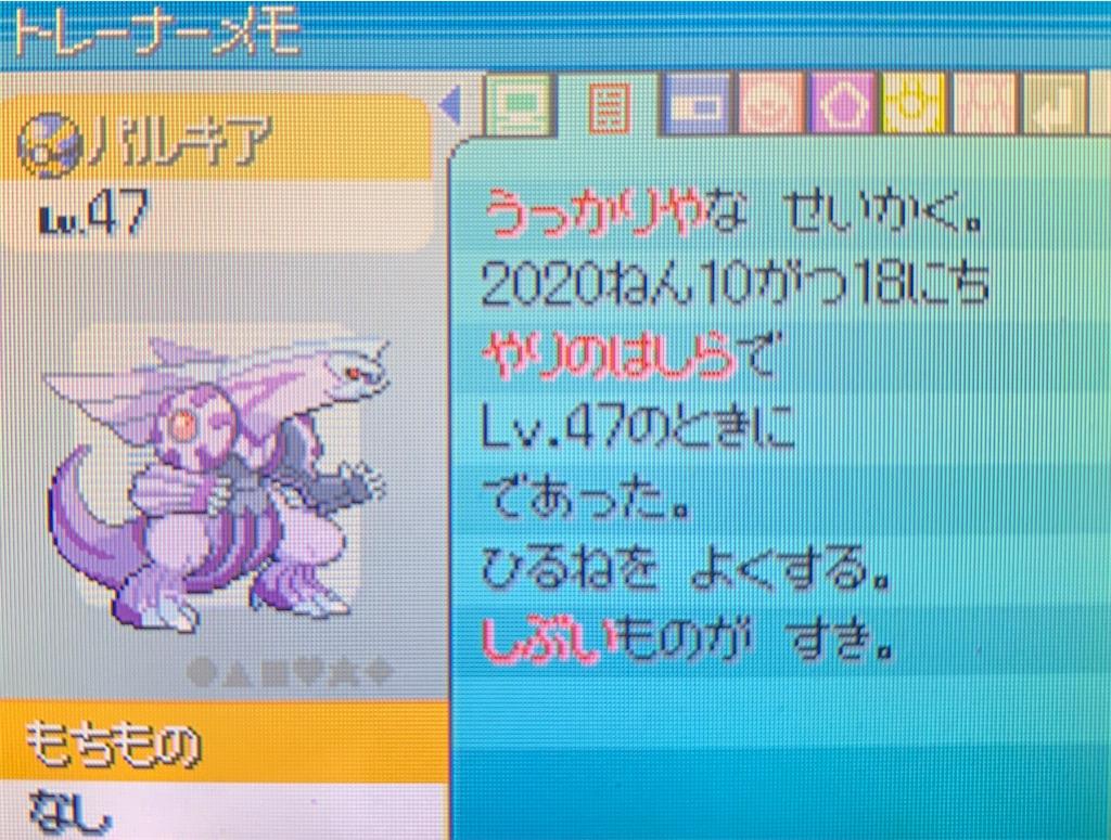f:id:hoshi_dachi3:20201018151813j:image