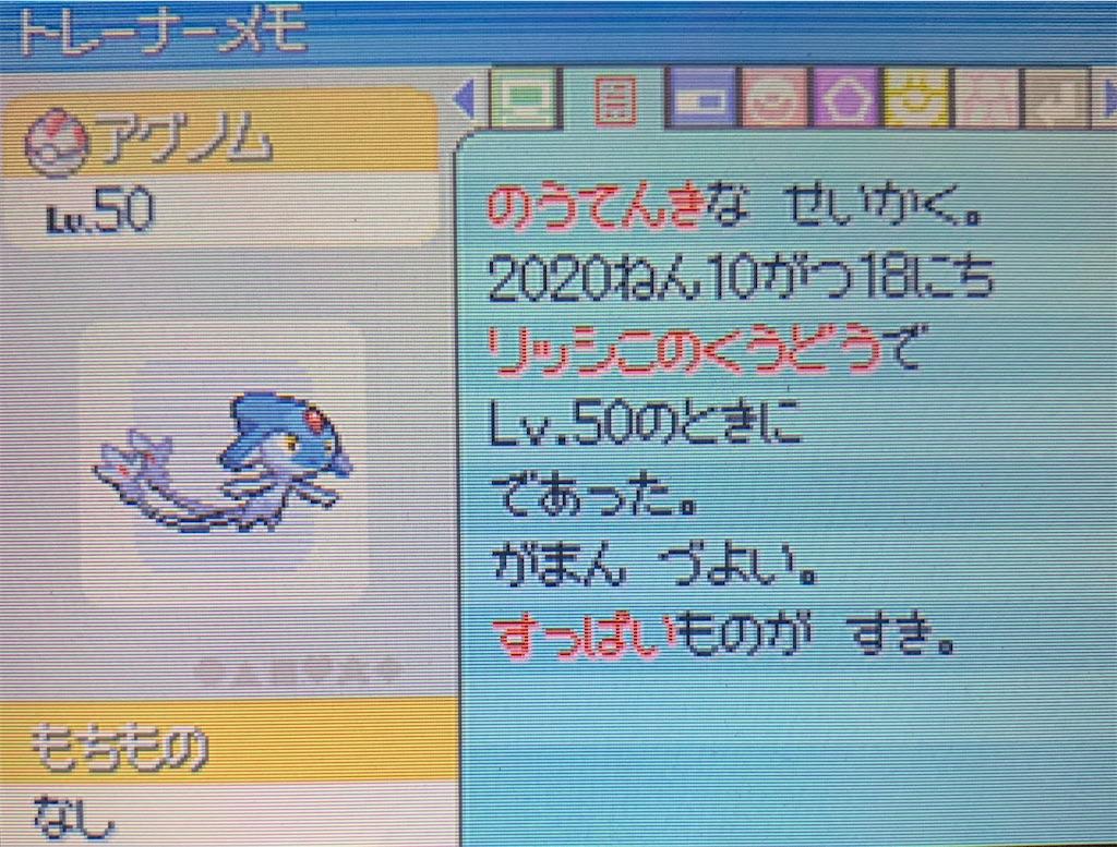 f:id:hoshi_dachi3:20201018154349j:image