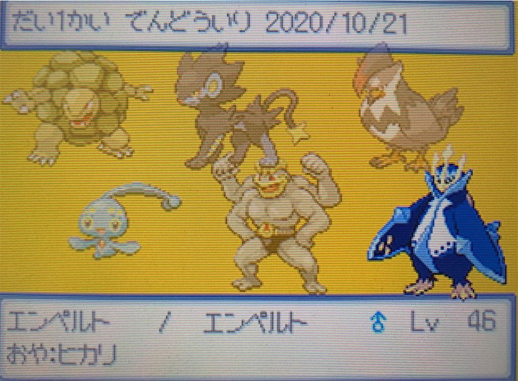 f:id:hoshi_dachi3:20201021213247j:image