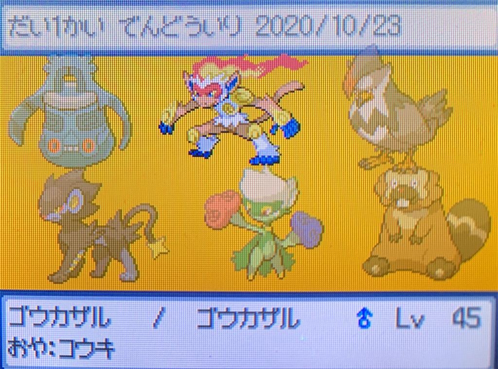 f:id:hoshi_dachi3:20201023211709j:image