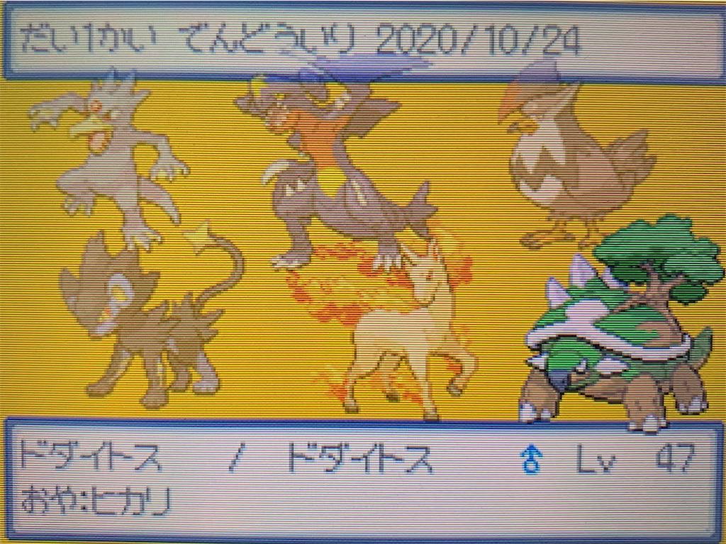 f:id:hoshi_dachi3:20201024194101j:image