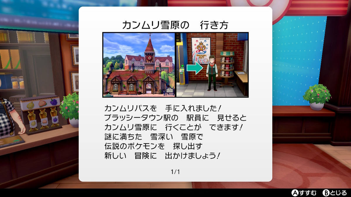 f:id:hoshi_dachi3:20201031143531j:plain