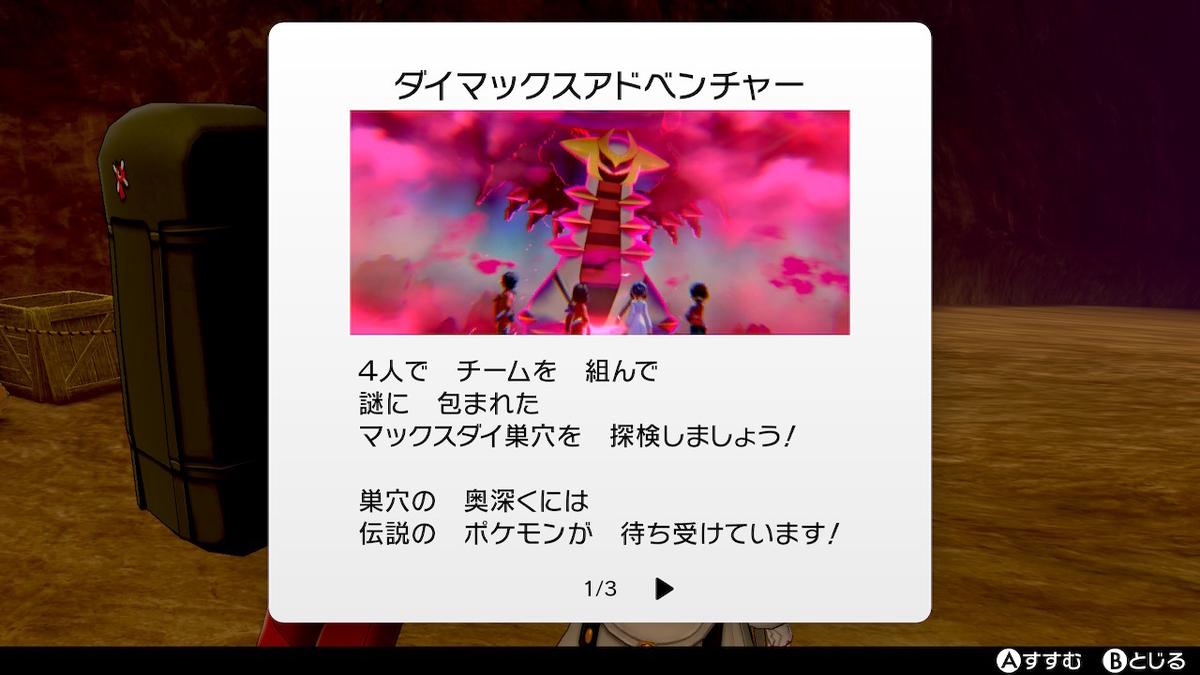 f:id:hoshi_dachi3:20201031144419j:plain