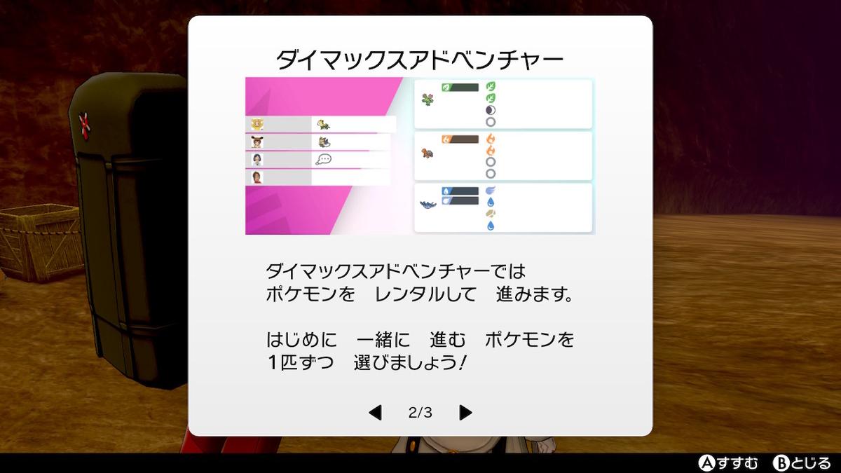 f:id:hoshi_dachi3:20201031144433j:plain