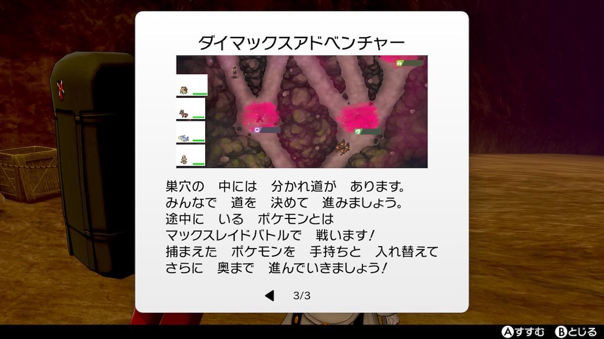 f:id:hoshi_dachi3:20201031144452j:plain
