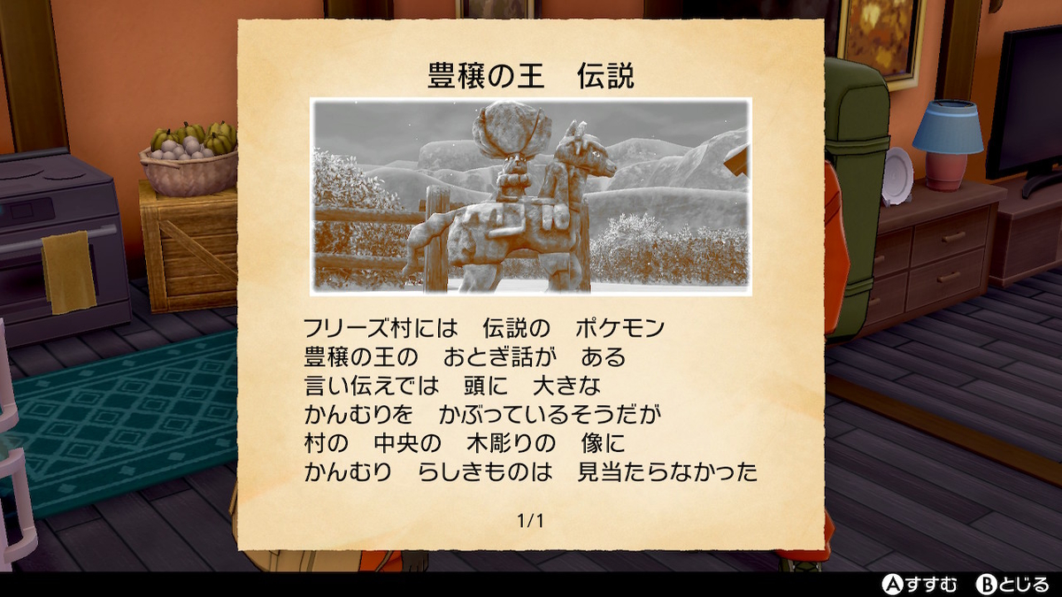 f:id:hoshi_dachi3:20201031150755j:plain
