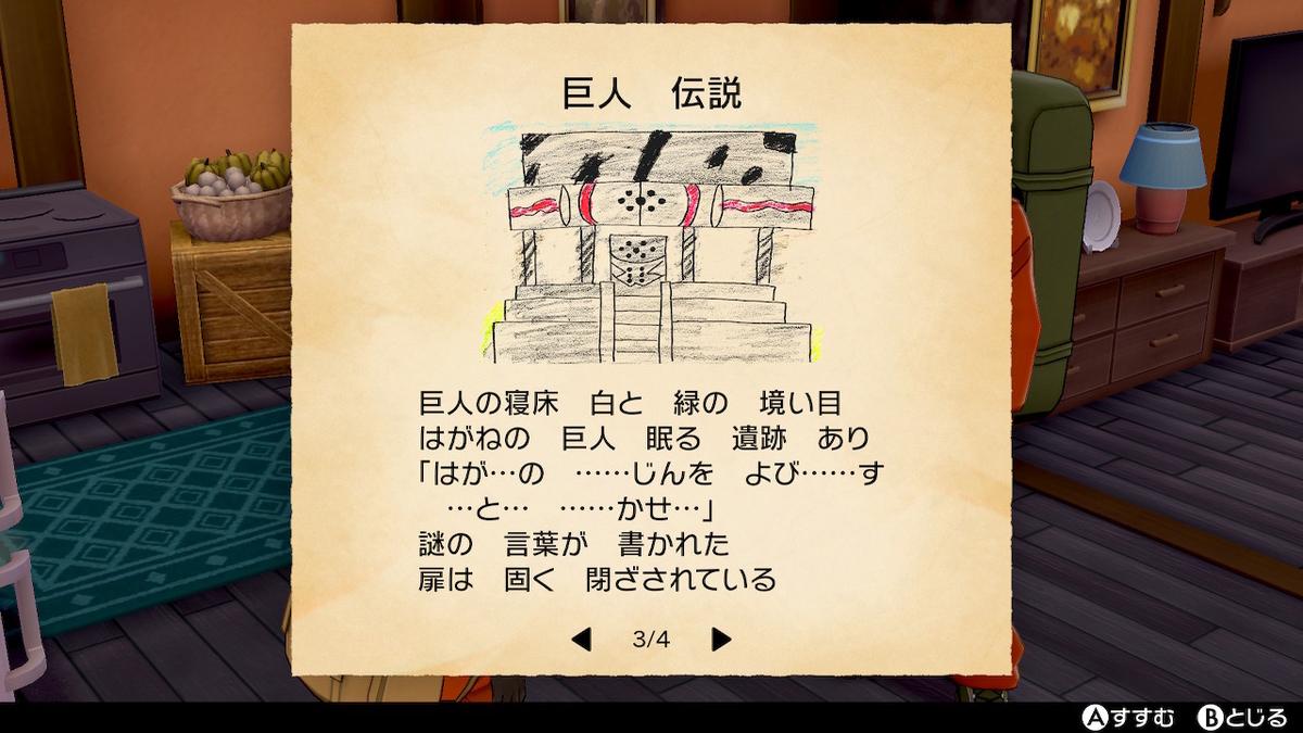 f:id:hoshi_dachi3:20201031150932j:plain