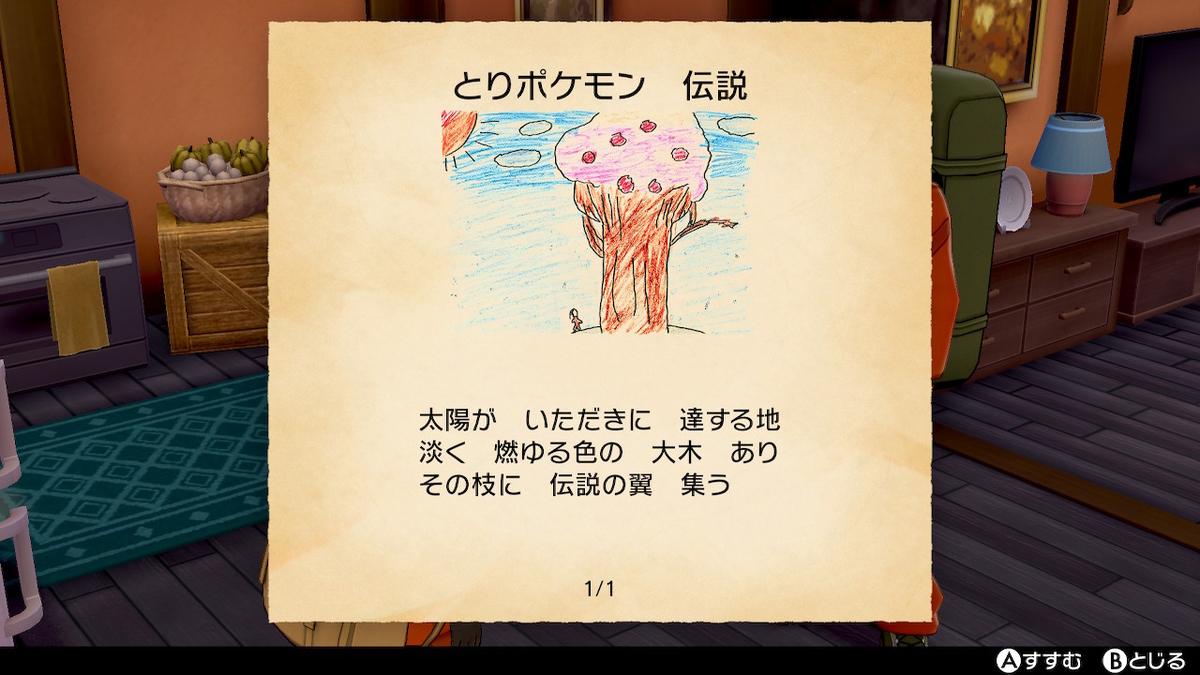 f:id:hoshi_dachi3:20201031151117j:plain