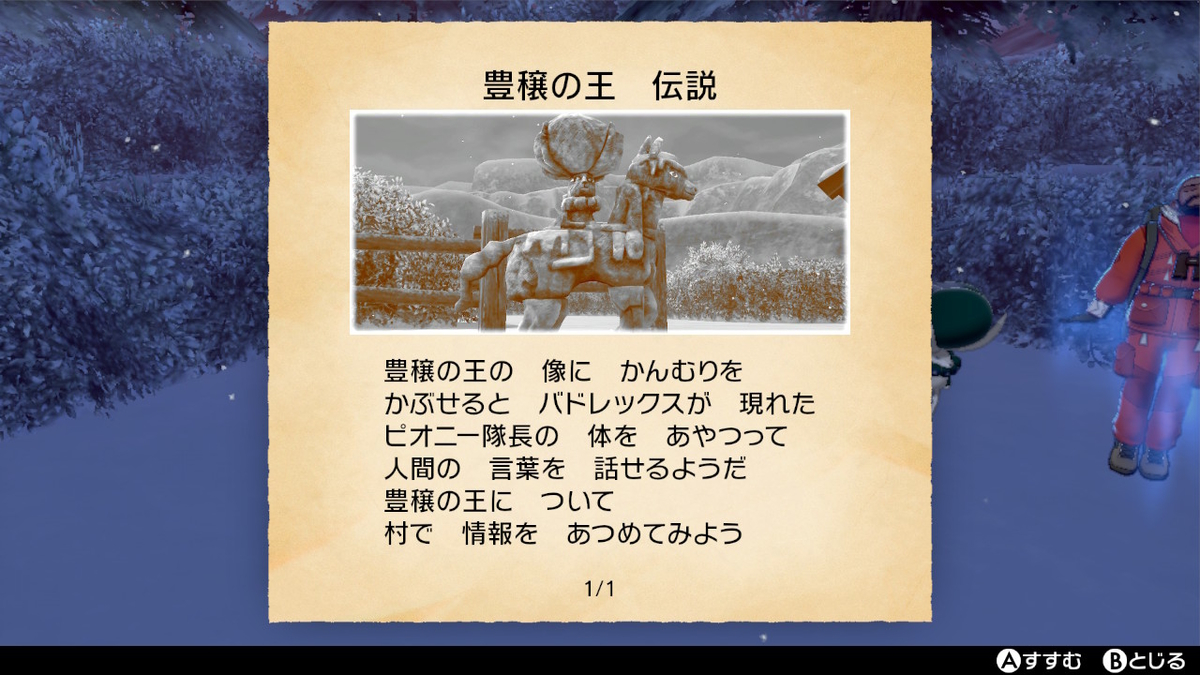 f:id:hoshi_dachi3:20201031153911j:plain