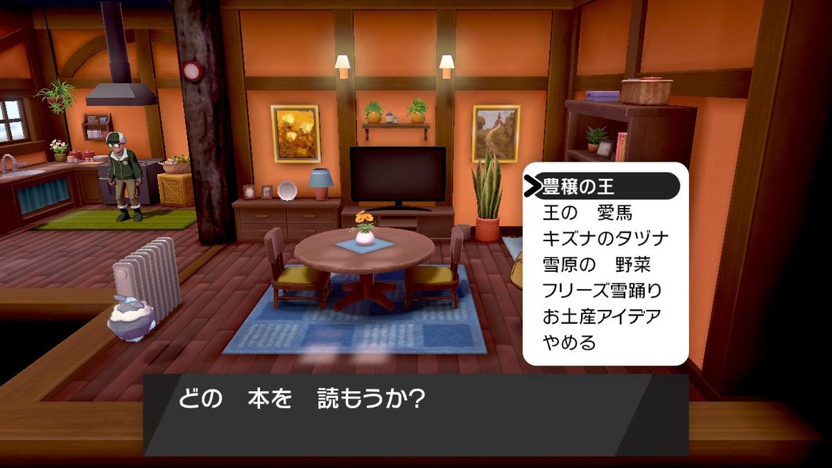 f:id:hoshi_dachi3:20201031154516j:plain