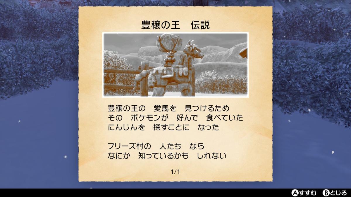 f:id:hoshi_dachi3:20201031154710j:plain
