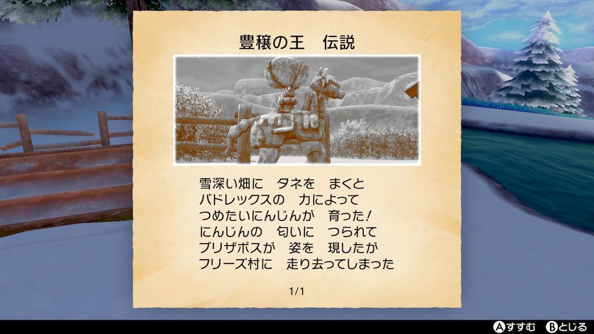 f:id:hoshi_dachi3:20201031155811j:plain