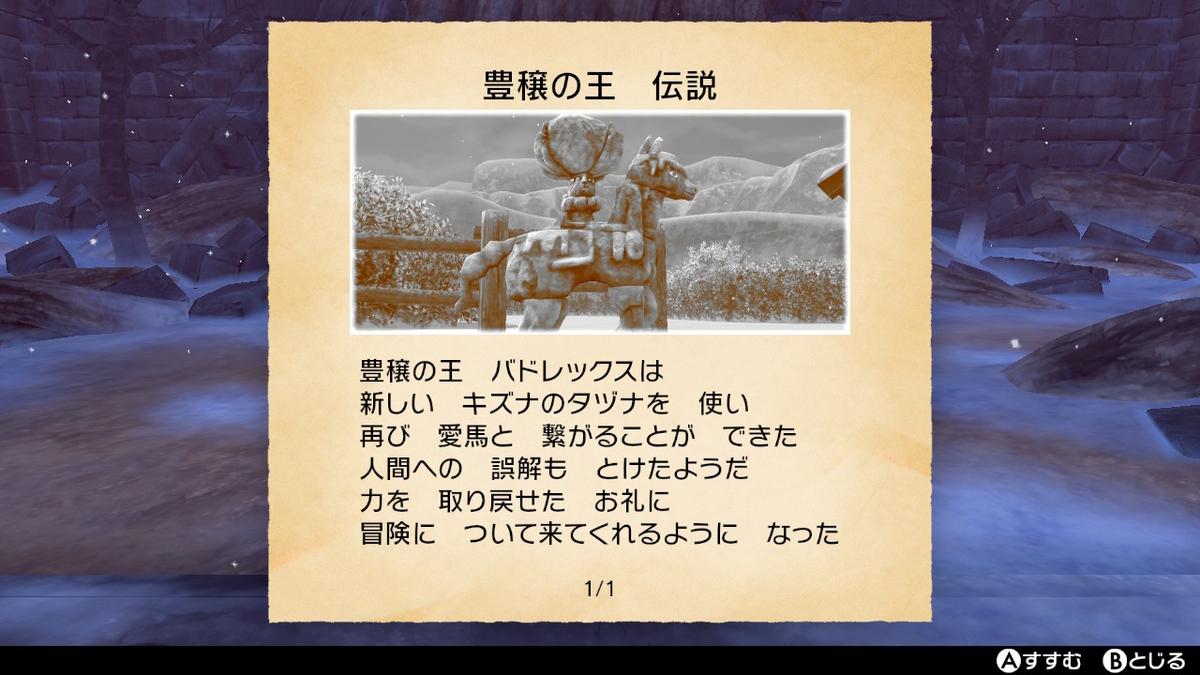 f:id:hoshi_dachi3:20201031162140j:plain